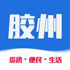 胶州生活网app最新版v4.6.1 安卓版