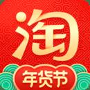 手机淘宝2021春节特价福利版v9.18.0