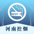 2021河南控烟手机客户端v1.0.0ios