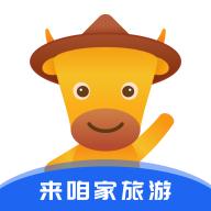 来咱家旅游广东旅游服务平台v1.72 安卓版