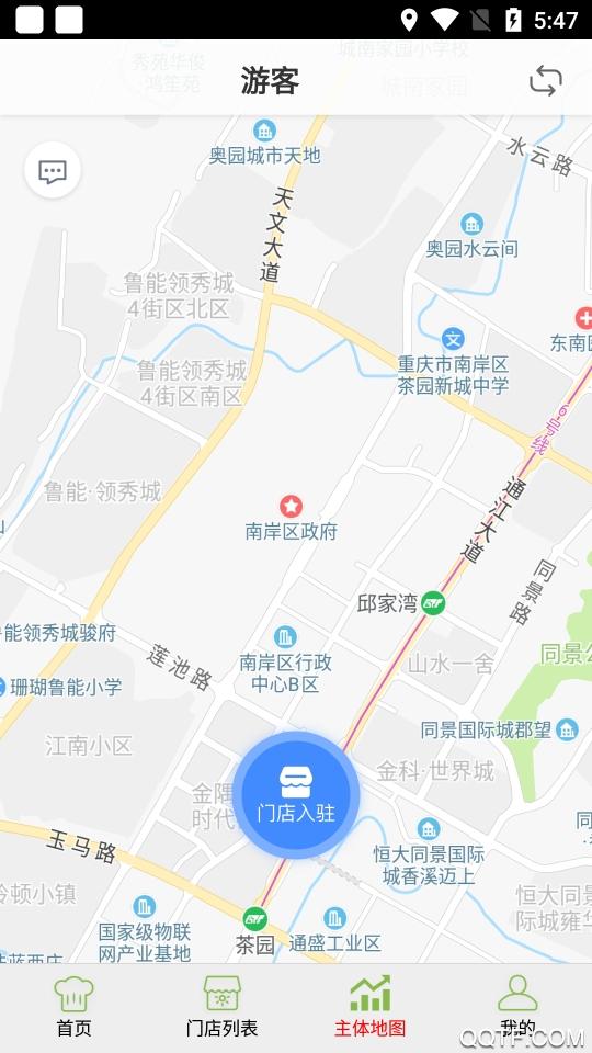 重庆南岸市监app手机版v6.8.9 安卓版