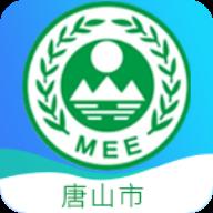 唐山市生态环境随手拍手机客户端v1.0.8