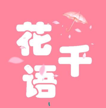 花千语悬赏任务赚钱app安卓版v1.0.0 红包版