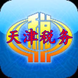天津税务交社保app手机版v7.5.23