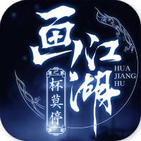 画江湖之杯莫停最新正版手游v1.28.19.276 安卓版