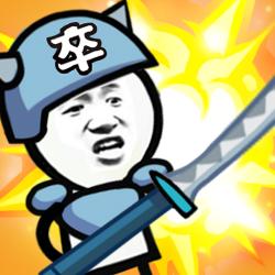 表情包战争全兵种全满级版v1.4.1
