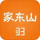 家东山app安卓版v1.1.2 手机版