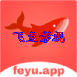 飞鱼影视在线播放app破解版v1.3.1