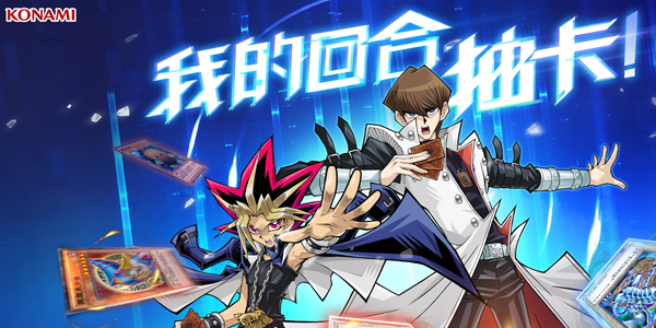 Duel Links游戏王决斗链接网易版v3.9.1006 最新版