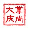 掌尚大庆线上教学v2.4.3
