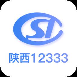 陕西12333社保查询app安卓版v1.5.3