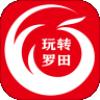 玩转罗田app安卓版v7.4.1