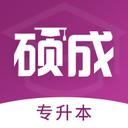 硕成专升本网课app手机客户端v2.0.5 最新版
