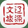 辽源文旅云app苹果版v1.0