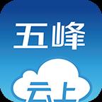 云上五峰手机客户端v1.1.6 最新版