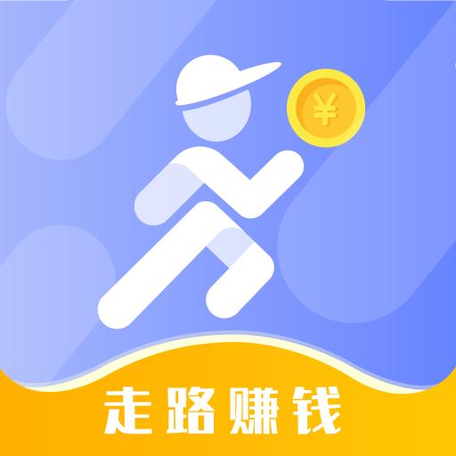 健步走路赚钱多红包版v1.0