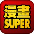 漫画super会员破解版v1.03