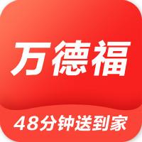 万德福到家app最新版v1.0.7