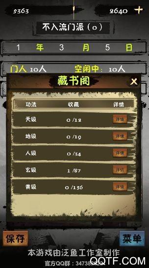 炙热江湖会币破解版v1.0.2截图