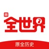 全世界(原全历史)app最新版v2.0.6