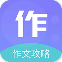 作文印象app安卓版v1.0 手机版