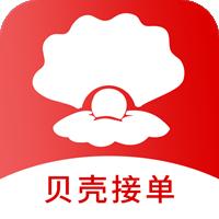 贝壳接单赚钱app安卓版v1.0.0 手机版
