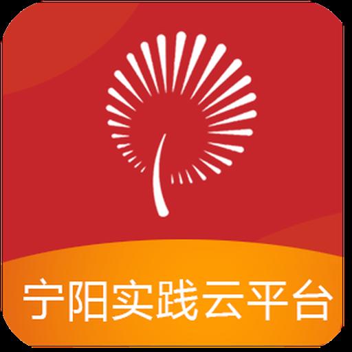 宁阳文明实践云app安卓版v1.0.7 最新版