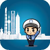 上海交警app查违章安卓版v4.2.5 手机版