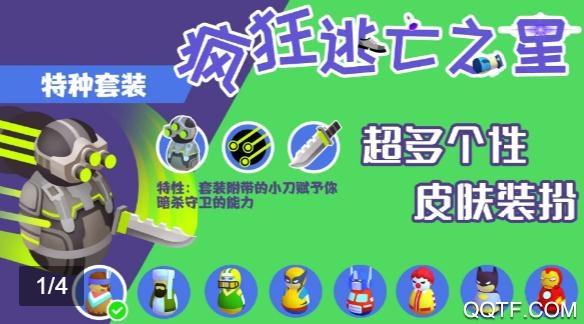 疯狂逃亡之星2手游最新版v20.9.10截图
