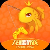龙鲤游戏盒子最新版v1.0.8