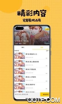 扑飞漫画2021最新版v3.3.8截图