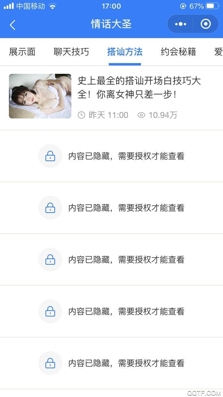 情话恋爱话术appv2.0.6截图