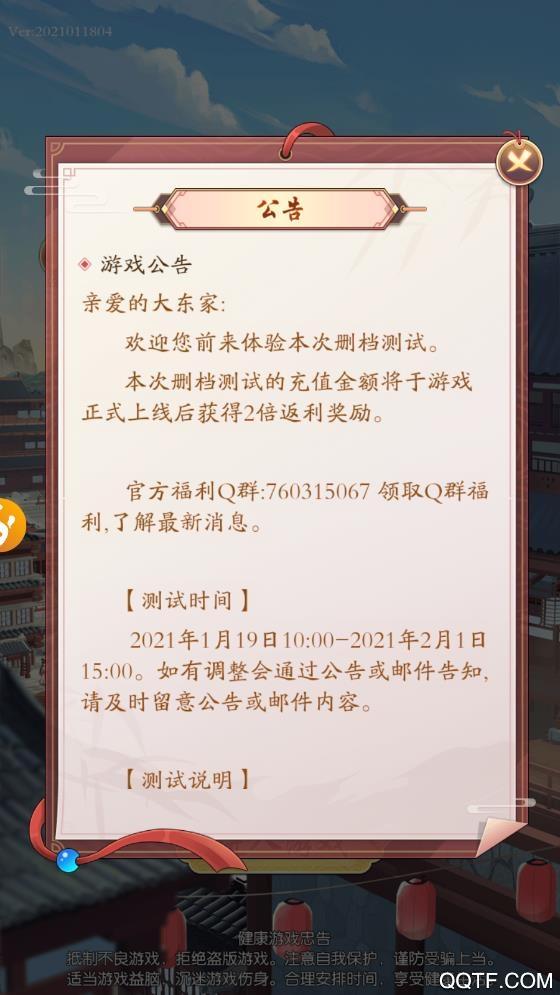 富贾天下游戏红包版v1.0.1截图