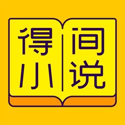 得间小说vip破解版v4.2.1 无广告版