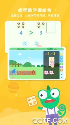变色龙课堂app最新版v1.2.1.93截图
