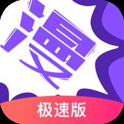 漫画人app旧版本