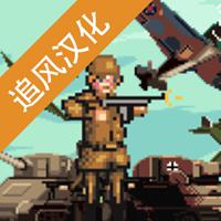 世界大战1994汉化版v1.00 追风汉化版