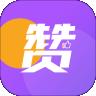 赞赞羊app点赞赚钱平台v1.0.0 最新版