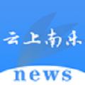 云上南乐app最新版2021v2.4.2 安卓版