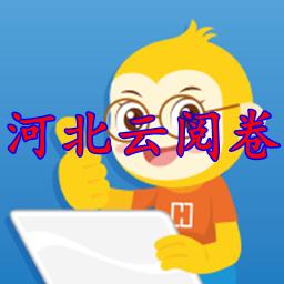 河北云阅卷登录入口app安卓版v2.5.0 教师版