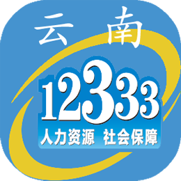云南12333社保待遇资格认定手机客户端v2.09 安卓版