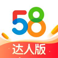 58达人版app最新版v1.0.0