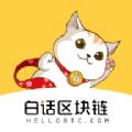 白话区块链电子版v1.3