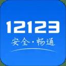 武汉交管12123公众号app安卓版v2.5.9 最新版