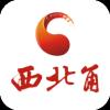 西北角app安卓版v1.0 最新版