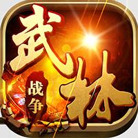 武林战争超V传奇版v1.0.0 最新版