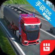 欧洲卡车模拟器尊享版modv1.2 最新版