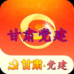 甘肃党建信息化平台苹果版v1.20.2ios