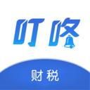 叮咚财税app最新版v1.0.0 安卓版