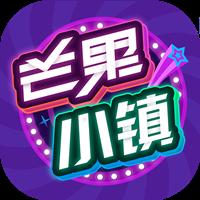 芒果小镇无限钻石版v1.0.0.1 最新版